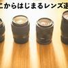一眼カメラ用レンズの種類と違いについて超簡単に説明します