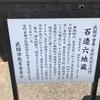 【九州三十六不動霊場】26番 無動院