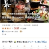 個室も食べログもクソ『個室割烹 集-tsudoi-』とサクラを追ってみた