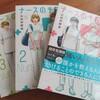 「ナースのチカラ」広田奈都美、秋田書店。