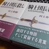 お待ちかねの村上春樹『騎士団長殺し』旋回する小説世界です!
