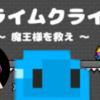 Ayatoのゲーム実況の原点☆「スライムクライム」CM限定公開