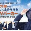 顔から手までカバーできるUVカットパーカーまちかど情報室5月24日(おはよう日本)