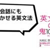 【英語ブックレビュー】英文法の鬼則100