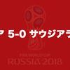 【W杯】ロシア vs サウジアラビア