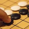 囲碁は生き様を映し出す鏡らしい