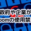 Zoomは危険?Zoom爆撃やアカウント情報流出で、使用禁止する政府や企業も