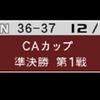 【EWET】36-37CASF①マンチェスター・ユナイテッド