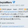 SepiaMarsの鍵アカウントについて【Twitter】