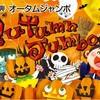 秋競馬開幕!セントウルS・京成杯オータムH週の栗東坂路タイムランキング