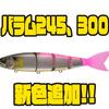 【マドネス】高速巻き対応ジョイントベイト「バラム245、300」に新色追加!