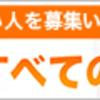 芸能界デビューのチャンス!【ワイスター】オーディション募集中!