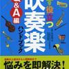 管活!応援ブログ~【吹奏楽部必見!】お悩み解決書籍のご紹介