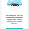 UberEATSデリバリー日記【3日目】「ついに30件達成して2万円ゲット!」