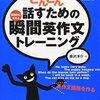 「どんどん話すための瞬間英作文トレーニング」を続けている過程での悩みや改善策。#11