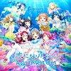 【ラブライブ!サンシャイン!!】Aqours 2nシングル『恋になりたいAQUARIUM』試聴動画がアップされました!