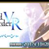 【開催中】「Fate/Grand Order VR feat.マシュ・キリエライト配信記念キャンペーン」開催!