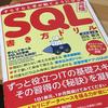 『改訂第3版 すらすらと手が動くようになる SQL書き方ドリル』をやっています