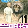 寄生獣の作者岩明均氏による歴史絵巻新刊『ヒストリエ』11巻
