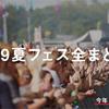 2019夏フェス全まとめ! -今年こそ、夏フェス。(1)