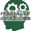 意味がない資格と言われるFP3級を万人が取るべきだと思う3つの理由