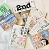 ライトな読書のススメvol.1|2020年1月~3月に買った本《やっぱり旅本が好き!》