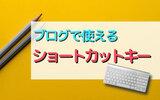 ブログの作成時に使えるショートカットキー