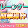 【クレーンゲーム東京】最新情報で攻略して遊びまくろう!【iOS・Android・リリース・攻略・リセマラ】新作スマホゲームが配信開始!