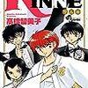 『境界のRINNE(りんね) 33』 高橋留美子 少年サンデーコミックス 小学館