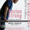 ボストン ストロング~ダメな僕だから英雄になれた~