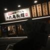 丸亀製麺のお得なクーポン情報