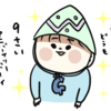 【祝】ぎゅう、9歳になる!!の巻。