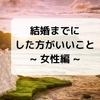 やってて良かった!独身の間にした方が良いこと5選~女性編~