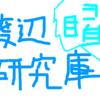 渡辺研究庫:資料file-62「Twitter10月7日~10月9日までまとめ」
