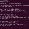 UbuntuへのRのインストール手順と実行方法