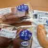 【実録!糖質制限のお昼ご飯】ローソンのブランパンシリーズ☆ブランのスイートチョコロール☆