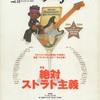 Vintage Guitar vol.12ヴィンテージ・ギター vol.12 特集 絶対ストラト主義