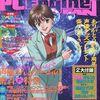1995年発売のPCエンジンFANの中で  どの雑誌が今安くお得に買えるのか?