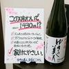 【ゆきの美人 純米酒】の感想・評価:これが定番。若々しい純米という新ジャンル!