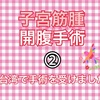 【台湾で手術】台湾で発見!約8センチの子宮筋腫開腹手術!②手術前の気持ち