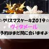 ヴィタメールのクリスマスケーキ(2019)の予約は12月19日まで!まだまだ間に合いますよ☆