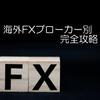 【2021年】海外FXブローカー別 完全攻略