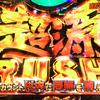「P機最凶の激ヤバ」マシン見参!「10分で万発」のマッハ連で「10万発」も!?