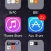 iOS 10を予習する。アップデートする前には情報を確認しましょう。