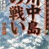 感想:NHK番組「風雲!大歴史実験」『川中島の戦い 上杉VS武田 激戦の秘密』