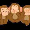 こんな今だからこそ、ネット社会には三猿の教えが必要