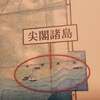尖閣諸島の地図を発見したのは一人の議員の地道な努力