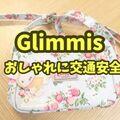Glimmis(グリミス)でおしゃれに交通安全!子どものランドセルやバッグにもおすすめ!