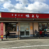 味よし(東広島市黒瀬町)中華そば