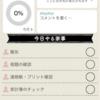 魔法の家事ノート(アプリ)